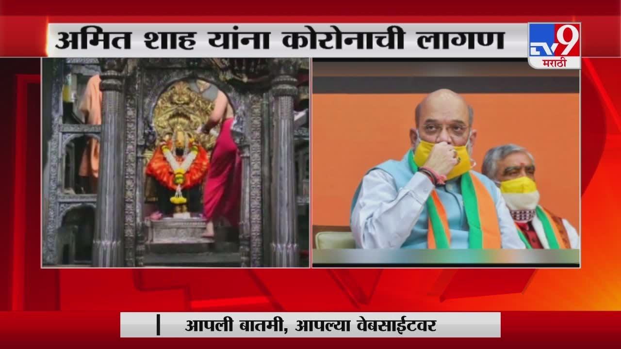 Amit Shah Corona Positive| अमित शाहांसाठी कोल्हापूरच्या अंबाबाईला प्रार्थना करणार : चंद्रकांत पाटील