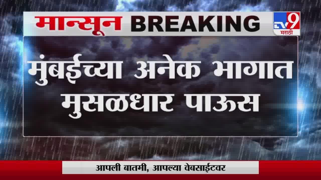 Mumbai Rain Updates | मुंबईसह उपनगरात पाऊस; सायन, घाटकोपर, माहिममध्ये पावसाची बॅटिंग