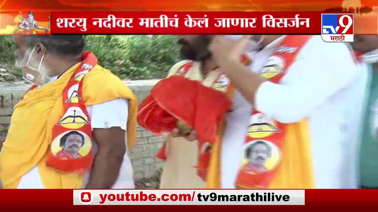 Ayodhya Ram Mandir   बाळासाहेब ठाकरेंच्या स्मृतीस्थळावरील माती अयोध्येत