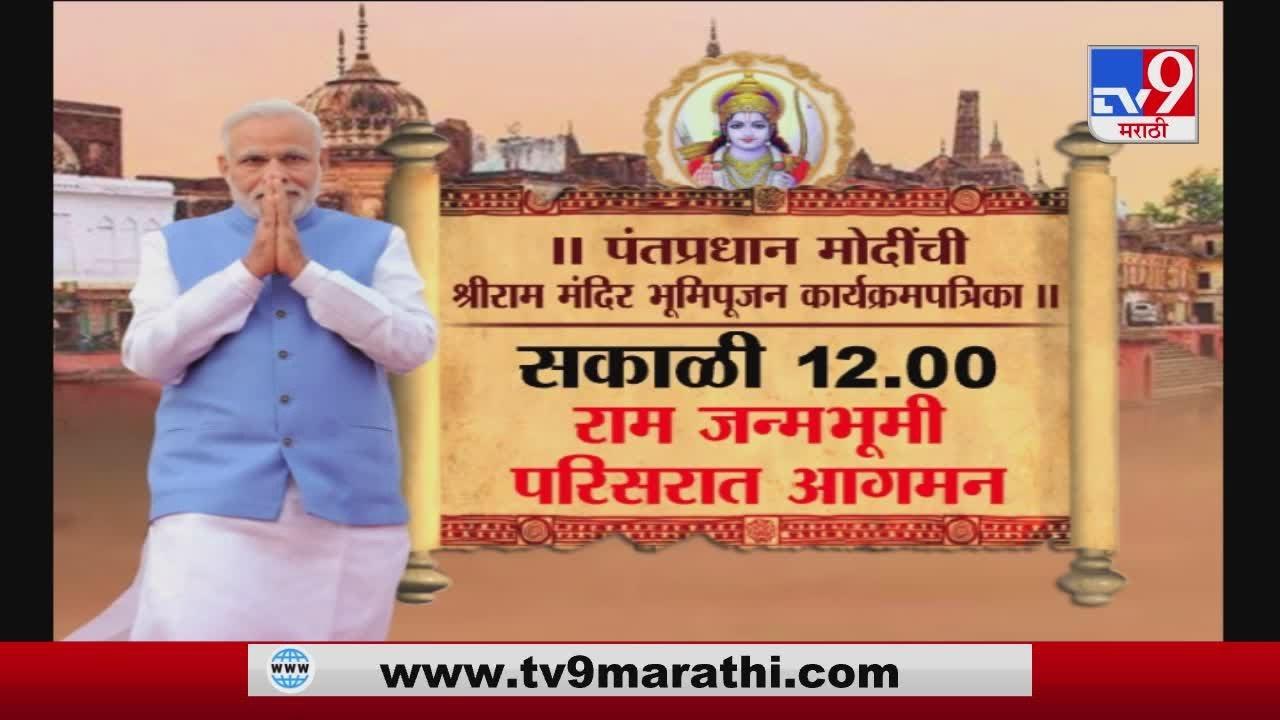 Itinerary of PM Ayodhya Visit   पंतप्रधान नरेंद्र मोदी यांच्या अयोध्या दौऱ्याची कार्यक्रमपत्रिका
