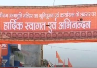 Ayodhya Ram Mandir Bhoomipoojan Live | अयोध्येत दीपावली, राम मंदिर भूमिपूजन सोहळा काही तासांवर
