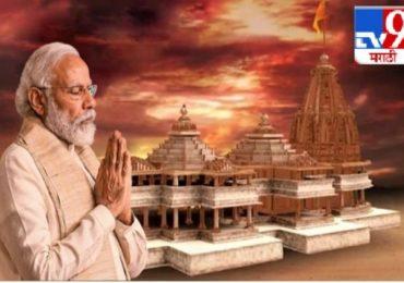 Ayodhya Ram Mandir Bhoomipoojan | पारिजातकाचे वृक्षारोपण, 12.44 च्या मुहूर्तावर भूमिपूजन, पंतप्रधान मोदींचा दिवसभरातील कार्यक्रम काय?