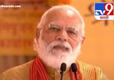 Narendra Modi Ayodhya Live | मावळे छत्रपती शिवरायांच्या स्वराज्याचे माध्यम झाले, तसे प्रत्येकाच्या सहकार्याने राम मंदिराचे निर्माण : नरेंद्र मोदी
