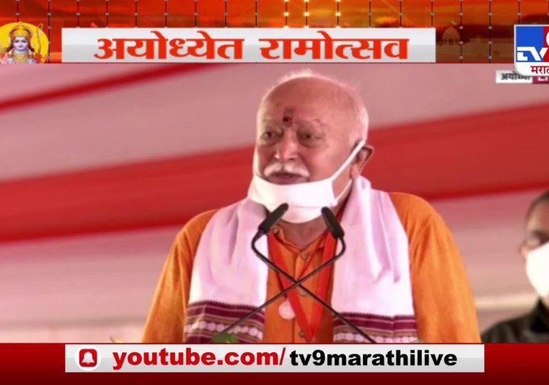VIDEO : Mohan Bhagwat Ayodhya Speech   गेल्या 30 वर्षांच्या कठोर मेहनतीचं फळ मिळालं : मोहन भागवत