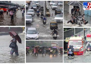 Rain Live Updates : मुंबईत कोसळधार, अनेक ठिकाणी गुडघाभर पाणी, लोकल ट्रेन अडकल्या