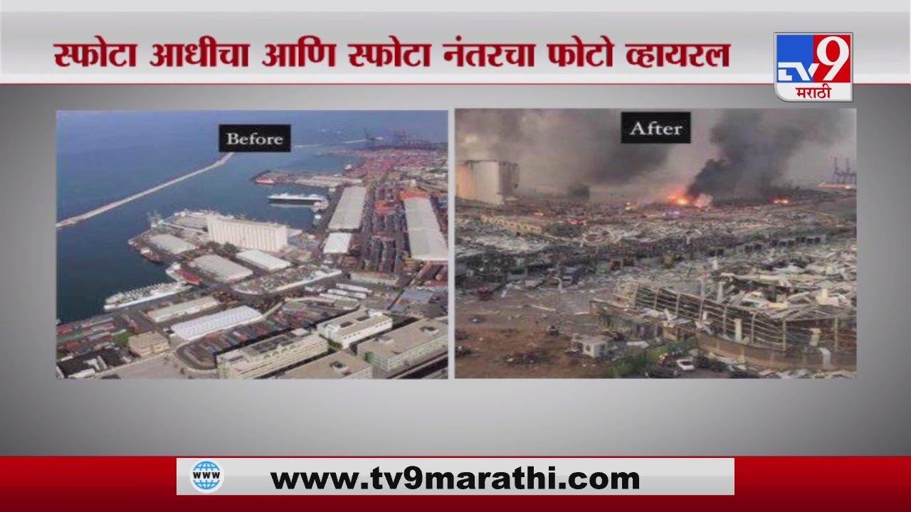 Beirut Explosion | लेबनॉनमधील बैरुतच्या स्फोटाआधीचे आणि नंतरचे फोटो व्हायरल