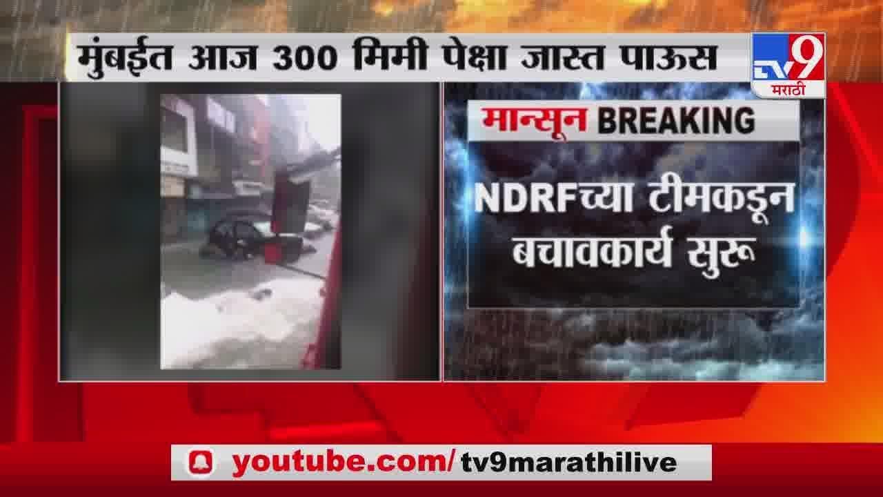 Mumbai Rain | मुंबईसह उपनगरांना पावसाने झोडपलं, NDRF कडून बचावकार्य सुरु