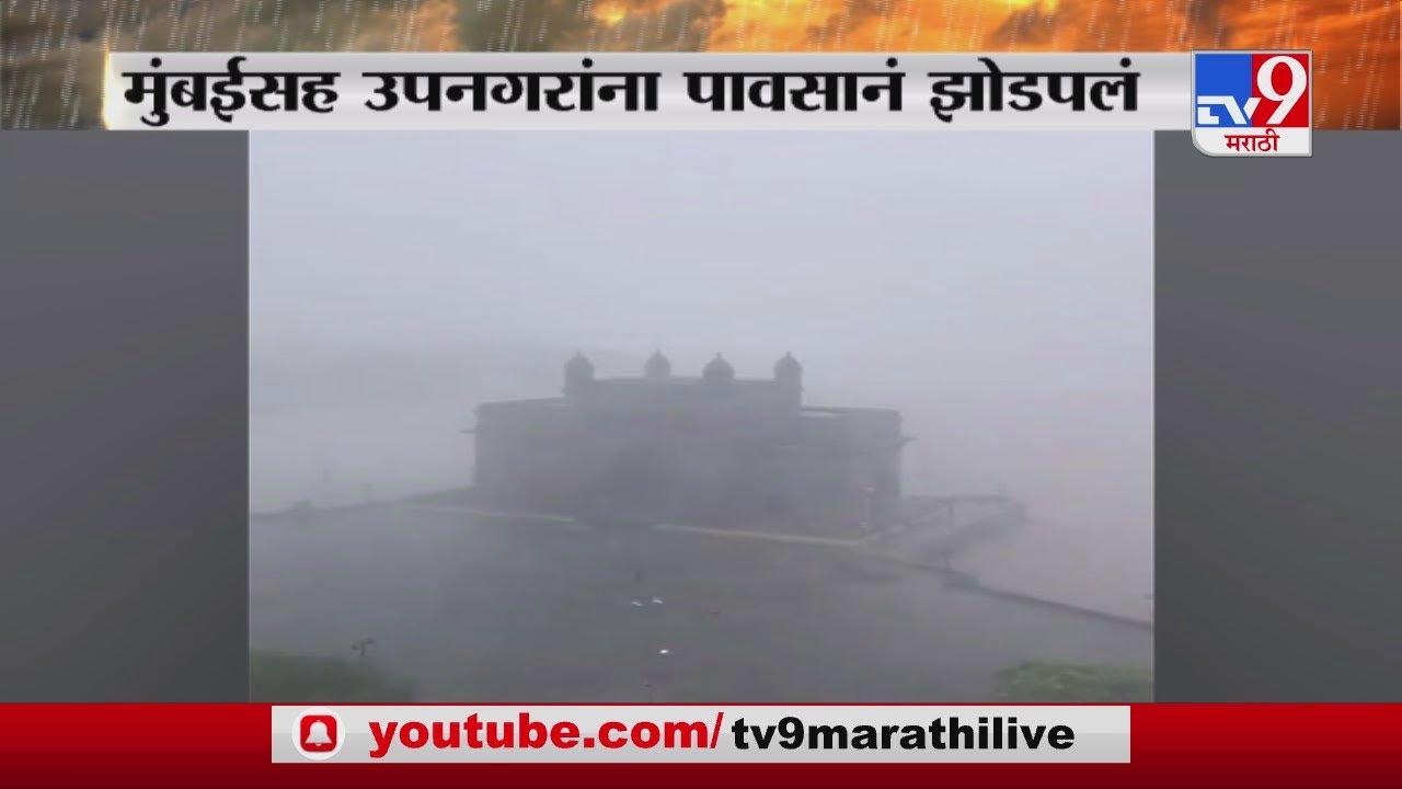 Mumbai Rain | मुंबईतील गेट वे ऑफ इंडिया परिसरातील पावसाचे दृश्य