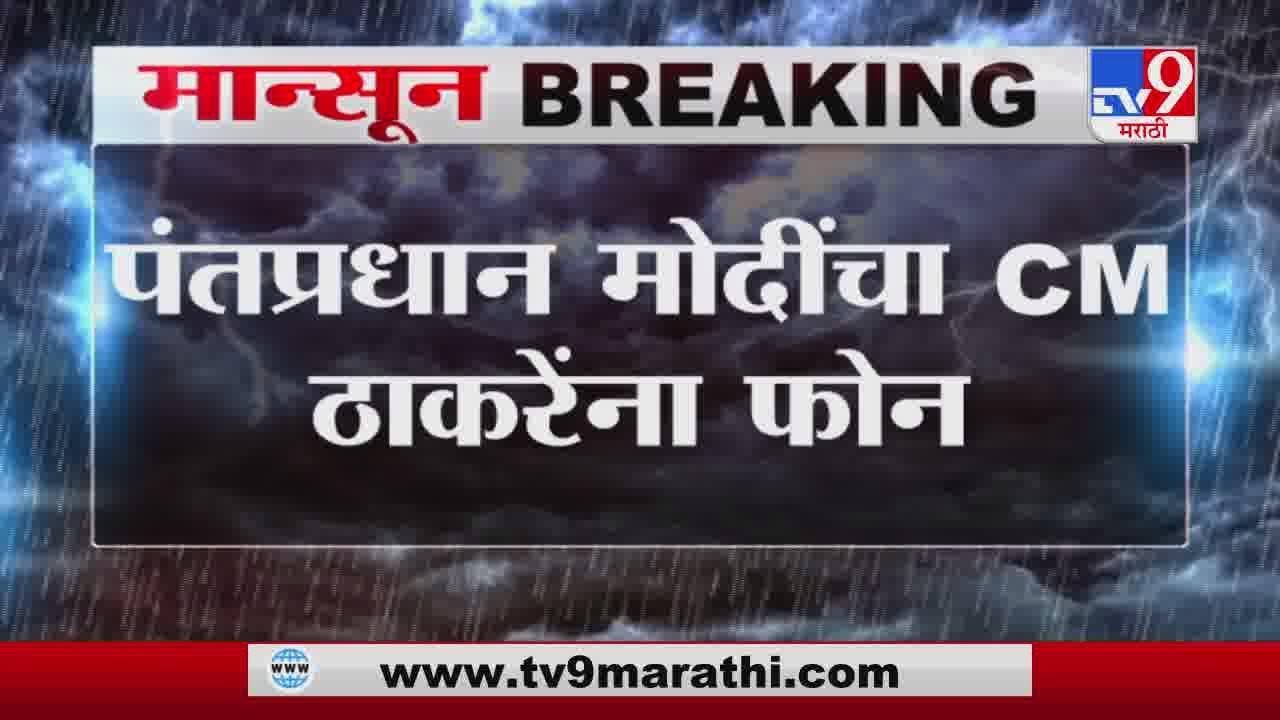 Mumbai Update | पंतप्रधान मोदींकडून मुंबईतील पावसाचा आढावा, मुख्यमंत्री उद्धव ठाकरेंना फोन