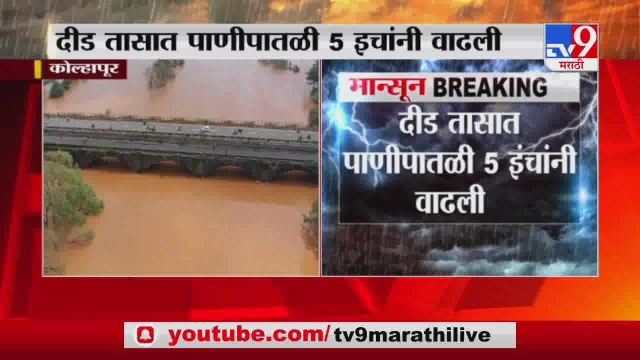 Kolhapur Alert   दीड तासात कोल्हापुरातील पंचगंगेची पाणी पातळी 5 इंच वाढली
