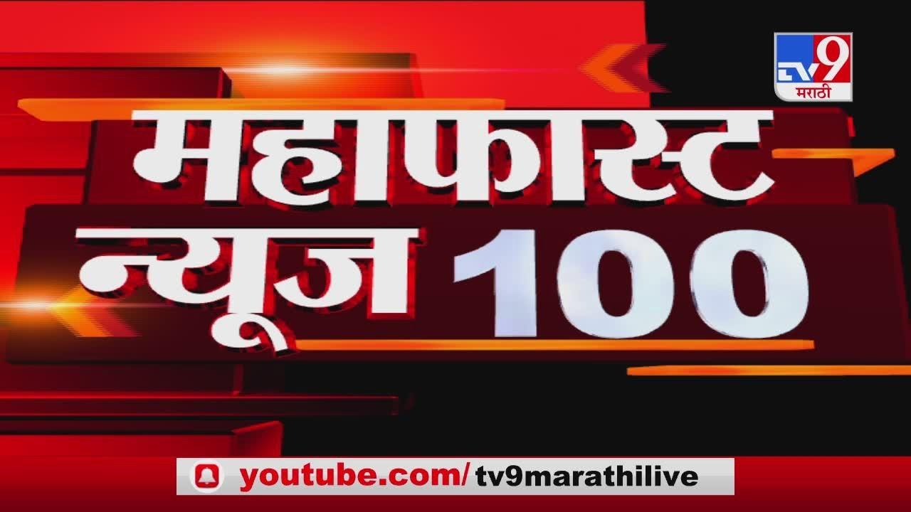 MahaFast News 100   महाफास्ट न्यूज 100   6 August 2020