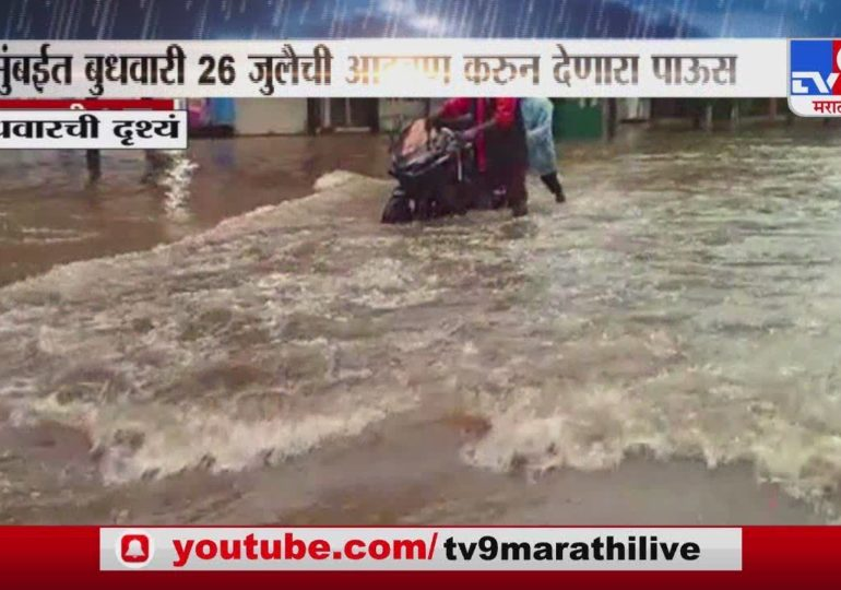Mumbai Rain Special Report   मुंबईत 26 जुलैची आठवण करुन देणारा पाऊस