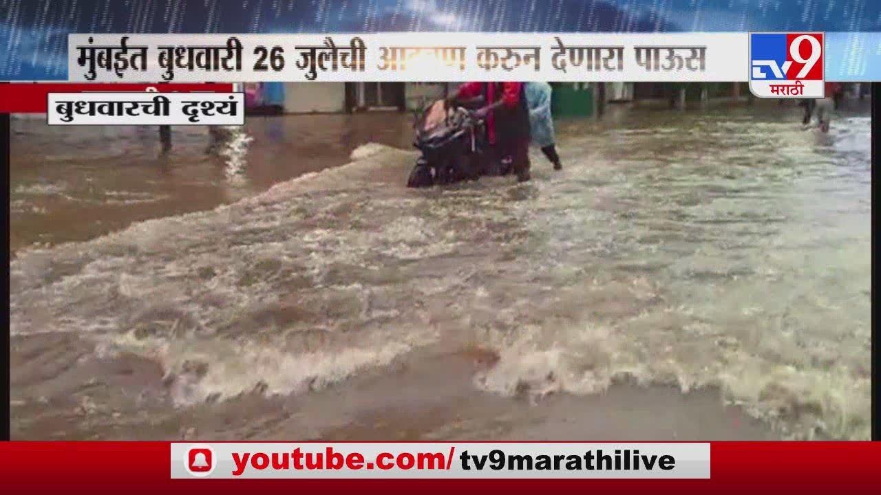 Mumbai Rain Special Report | मुंबईत 26 जुलैची आठवण करुन देणारा पाऊस