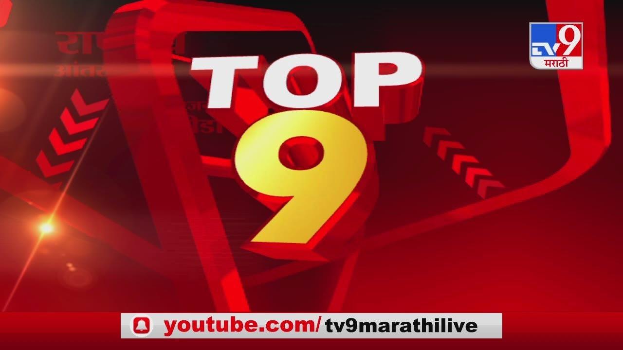 TOP 9 News | टॉप 9 न्यूज | 6 August 2020