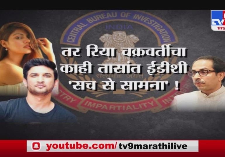Special Report   महाराष्ट्र सरकारला झटका, सुशांत सिंह आत्महत्या प्रकरणाचा तपास CBI कडे