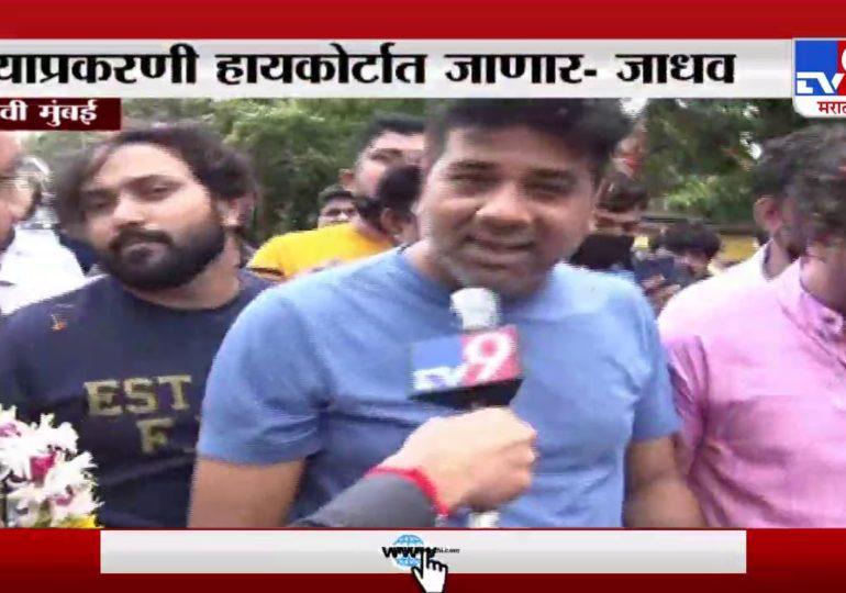 Avinash Jadhav Exclusive | खोटे गुन्हे दाखल करणाऱ्यांविरोधात हायकोर्टात जाणार : अविनाश जाधव