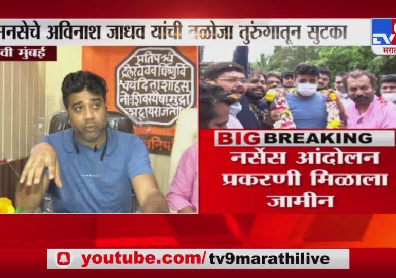 Avinash Jadhav EXCLUSIVE | नेमकं काय घडलं? सुटकेनंतर मनसे नेते अविनाश जाधव टीव्ही 9 मराठीवर