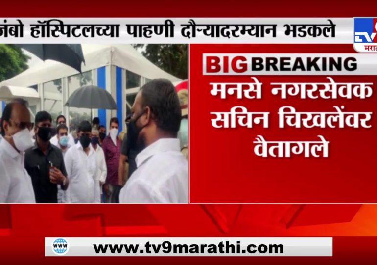 Ajit Pawar   पुण्यात जम्बो हॉस्पिटलच्या पाहणी दरम्यान अजित पवार मनसे नगरसेवकांवर वैतागले
