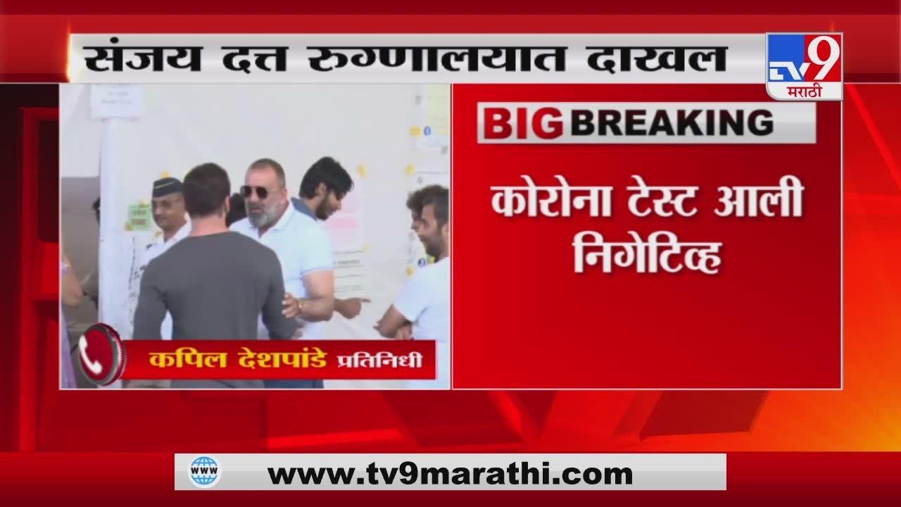 Sanjay Dutt Hospitalized   अभिनेते संजय दत्त लीलावती रुग्णालयात दाखल