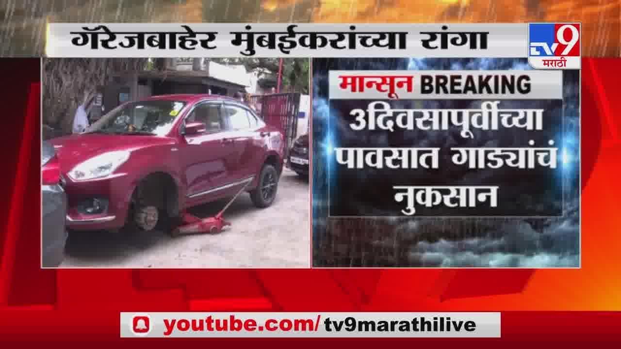Mumbai Rain   मुसळधार पावसामुळे वाहनांचं नुकसान, गॅरेजबाहेर मुंबईकरांच्या रांगा