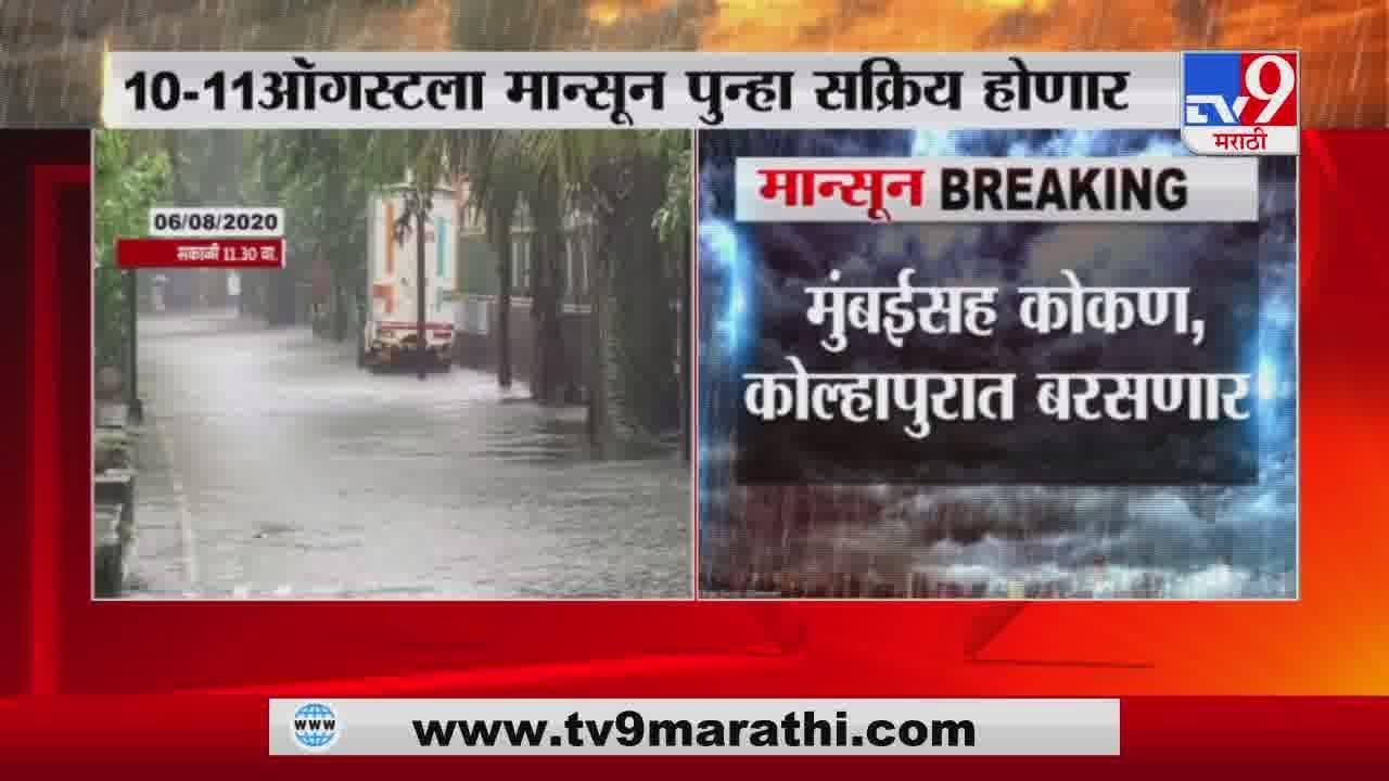Rain Alert   मान्सून पुन्हा सक्रिय होणार; मुंबई, कोल्हापूरसह, कोकणालाही तडाखा, हवामान खात्याचा अंदाज