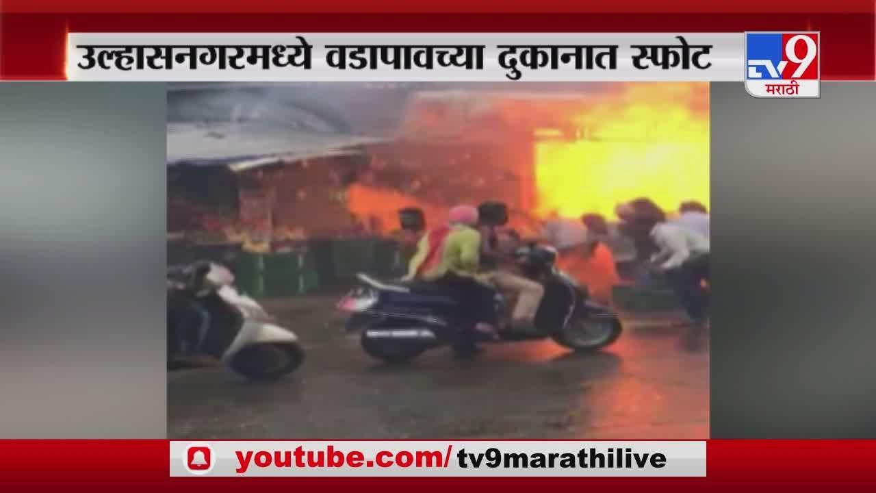 Ulhasnagar Blast   उल्हासनगरमध्ये वडापावच्या दुकानात सिलेंडरचा स्फोट