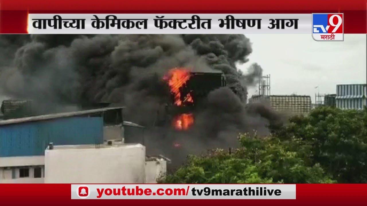 Gujarat   गुजरातच्या वापीमध्ये केमिकल फॅक्टरीला भीषण आग