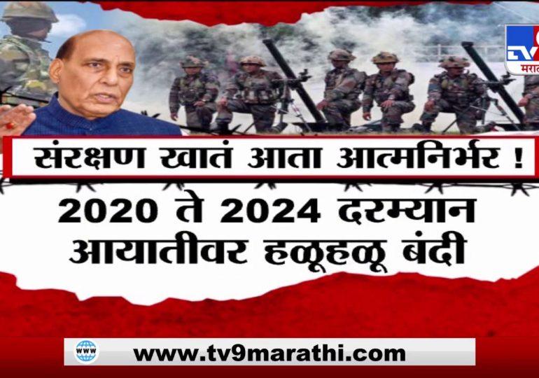 Special Report | संरक्षण खातं आत्मनिर्भर बनणार - राजनाथ सिंह यांची घोषणा