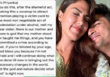 सिद्धार्थ पिठानीसोबत बहिणीच्या वर्तनावर सुशांत नाखुश, रिया चक्रवर्तीकडून व्हाॅट्सअॅप चॅटचा दाखला