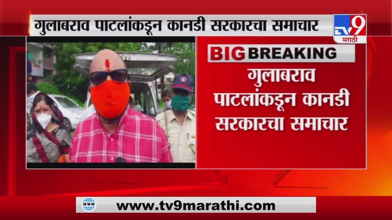 """Shivaji Maharaj Statue   """"शिवाजी महाराजांचा पुतळा हटवला म्हणजे मोठं काम केलं नाही"""" - गुलाबराव पाटील"""