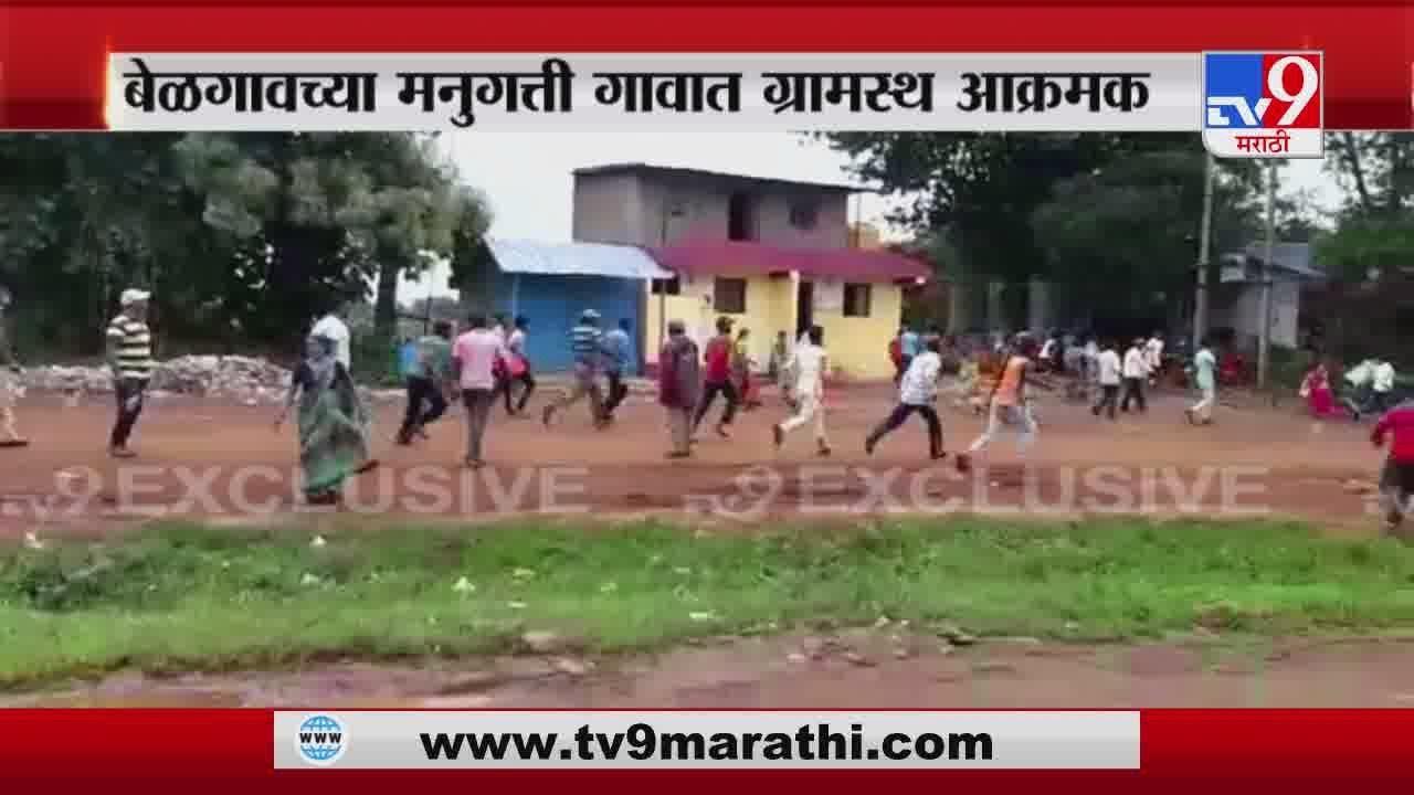 Shivaji Maharaj Statue   कानडी लोकांकडून महिलेवर हल्ल्याचा प्रयत्न