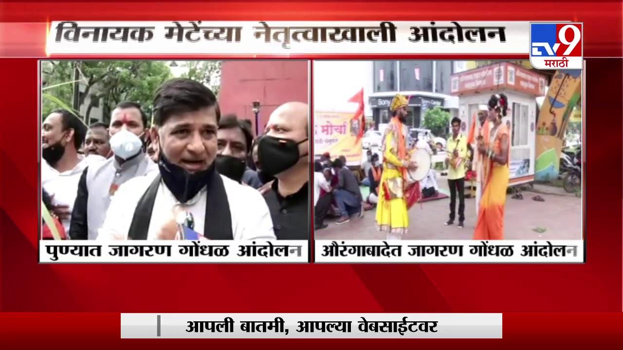 Pune Maratha Agitation   पुण्यात विनायक मेंटेंच्या नेतृत्वात 'जागरण-गोंधळ' आंदोलन