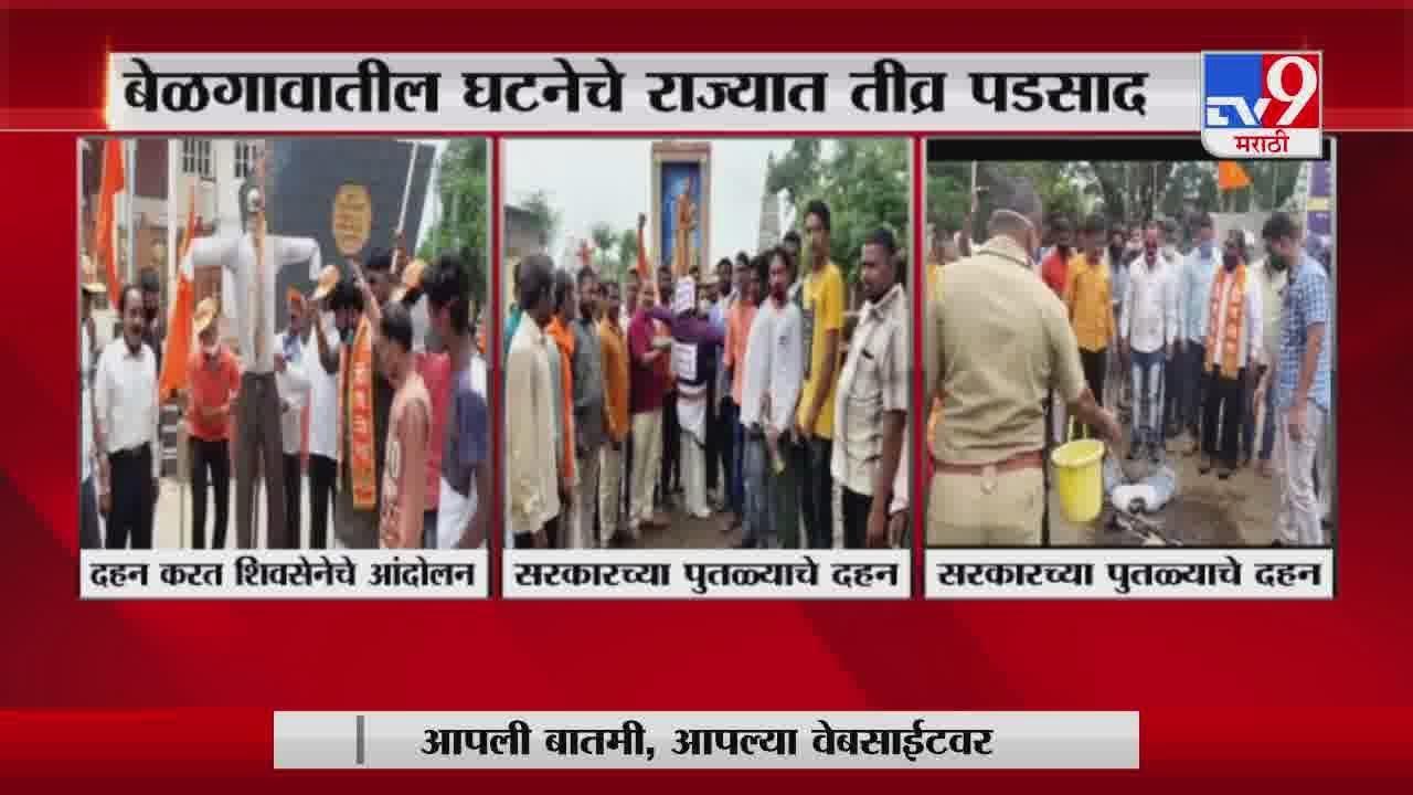 Shivaji Maharaj Statue   बेळगावातील घटनेचे राज्यभरात तीव्र पडसाद