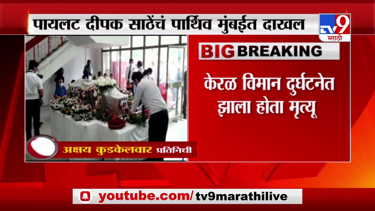Kerala Plane Crash   केरळ विमान दुर्घटना : पायलट दीपक साठेंचं पार्थिव मुंबईत दाखल