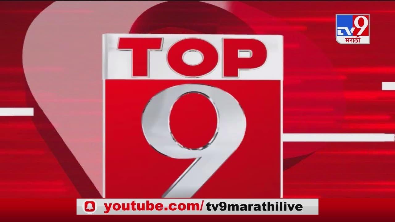TOP 9 News | टॉप 9 न्यूज | 9 ऑगस्ट