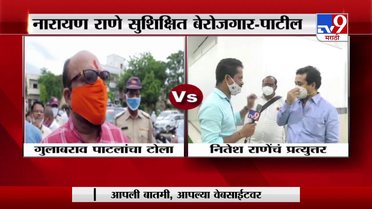 Gulabrao Patil V/s Nitesh Rane | गुलाबरावांनी आधी स्वत:ची उंची पाहावी : नितेश राणे
