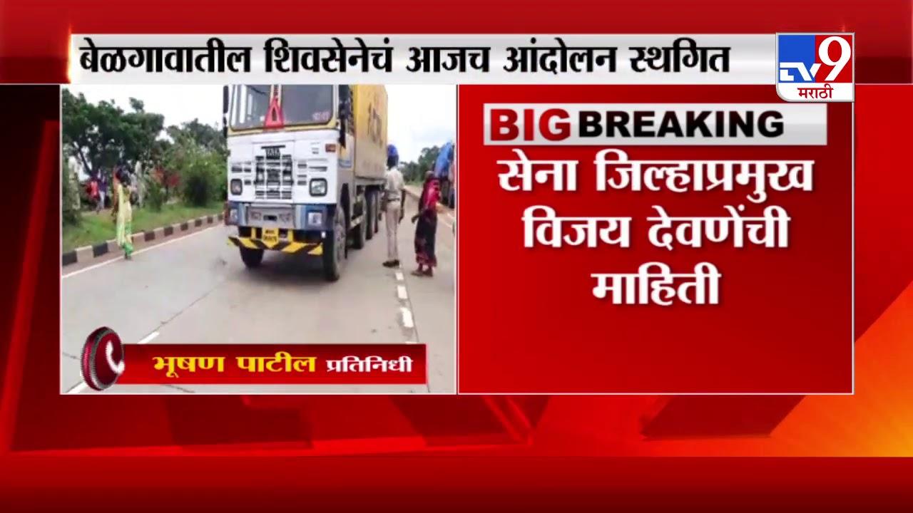 Shivaji Maharaj Belgaum   शिवसेनेचं कर्नाटक सरकारविरोधातील बेळगावचं आंदोलन तात्पुरतं स्थगित