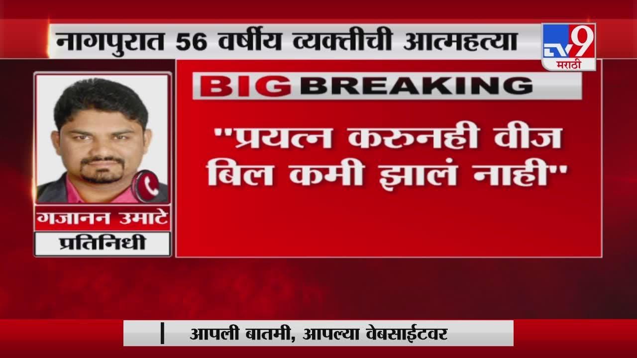 Nagpur Suicide   वीजबिल कमी न झाल्याने त्रस्त? नागपुरात 56 वर्षीय व्यक्तीची आत्महत्या