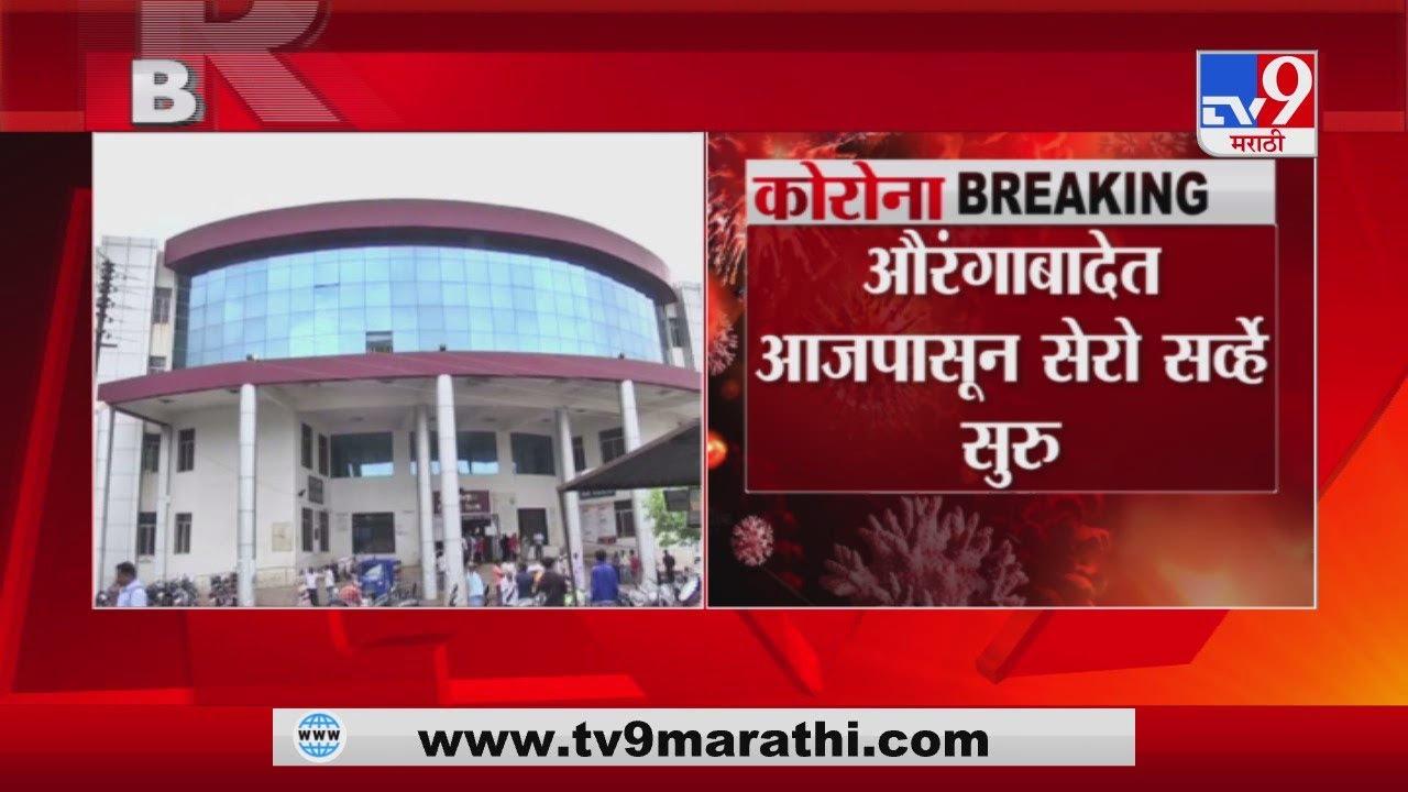 Aurangabad Sero Survey   औरंगाबादेतही सेरो सर्व्हे, 10 हजार नागरिकांच्या टेस्ट होणार