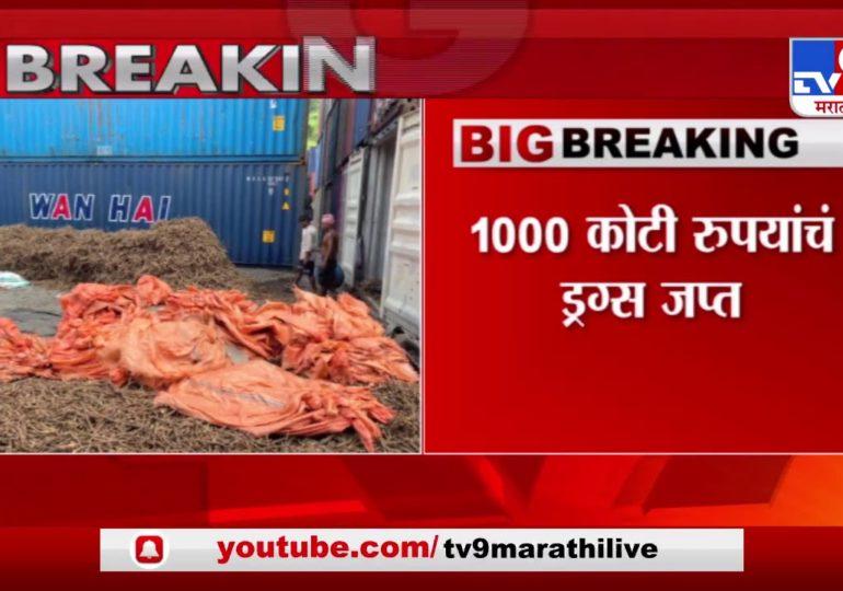Navi Mumbai | आयुर्वेदिक औषधं असल्याचं भासवून तस्करी, नवी मुंबईत अफगाणिस्तानमधून आलेले 1 हजार कोटींचे ड्रग्ज जप्त