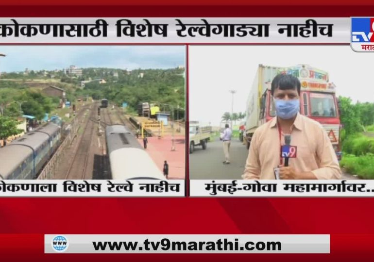 Mumbai Goa Highway | मुंबई-गोवा महामार्गावर अवजड वाहनांना प्रवेश बंदी
