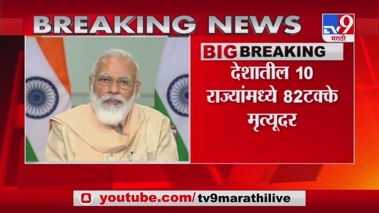 देशातील 10 राज्यांमध्ये 82 टक्के मृत्यूदर : पंतप्रधान नरेंद्र मोदी