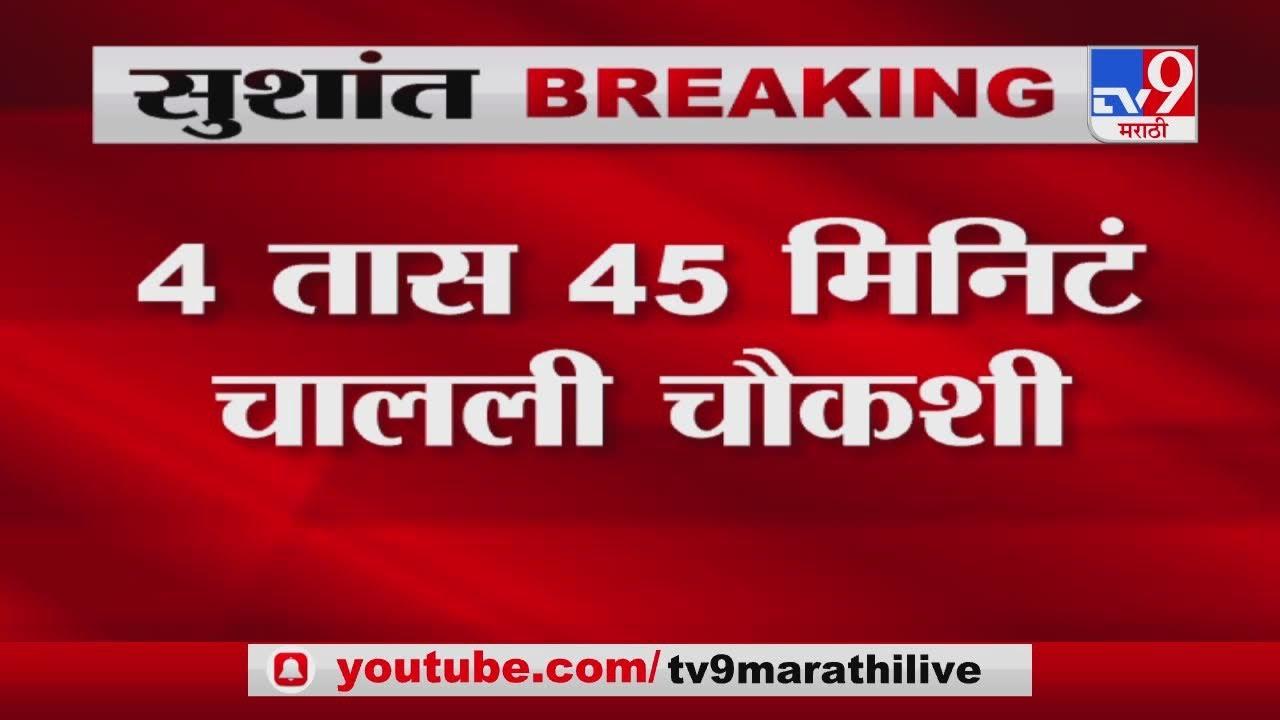 Sushant Singh Rajput | श्रुती मोदीची ईडीकडून तब्बल 4 तास चौकशी