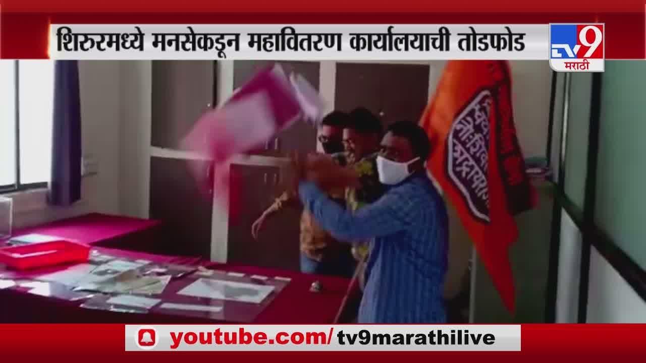 MNS Shirur | शिरुरमध्ये मनसे कार्यकर्त्यांकडून महावितरण कार्यलयाची तोडफोड