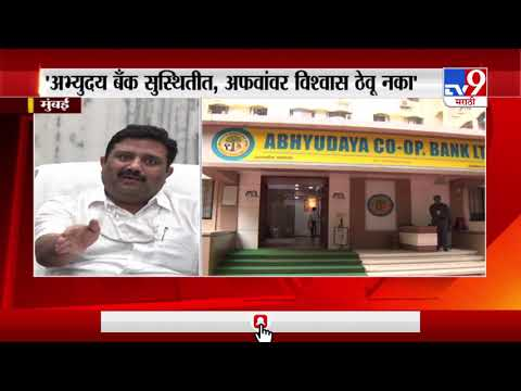 Abhyudaya Bank | अभ्युदय बँक सुस्थितीत, अफवांवर विश्वास ठेवू नका, बँक प्रशासनाचं आवाहन