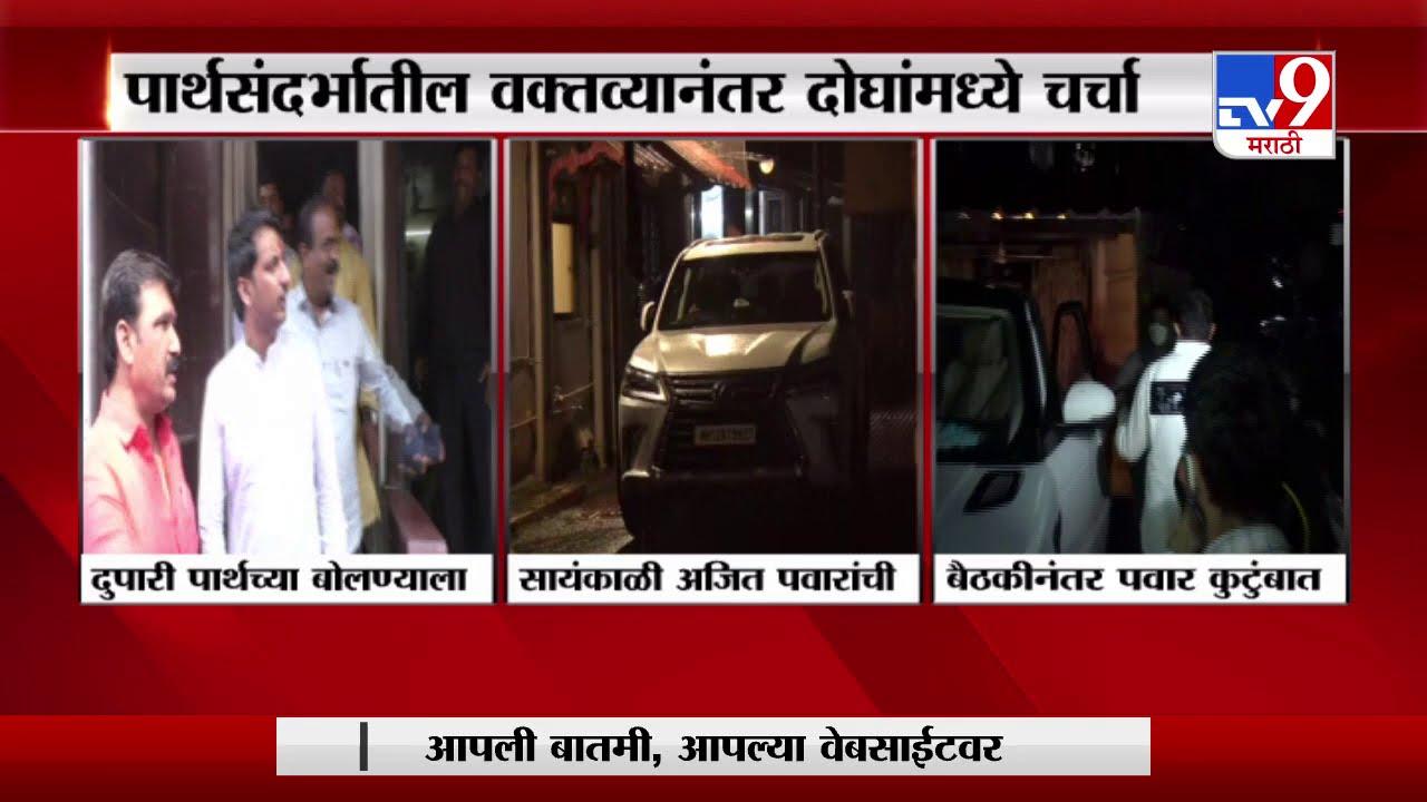 Jayant Patil | अजित पवार नाराज नाहीत, पवार कुटुंबीयांमध्ये वाद नाही : जयंत पाटील