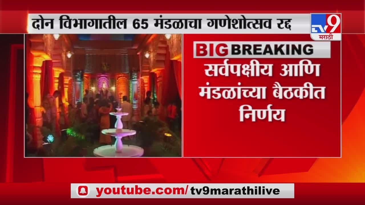 नवी मुंबईच्या ऐरोली, दिघा परिसरातील 65 मंडळांचा गणेशोत्सव रद्द