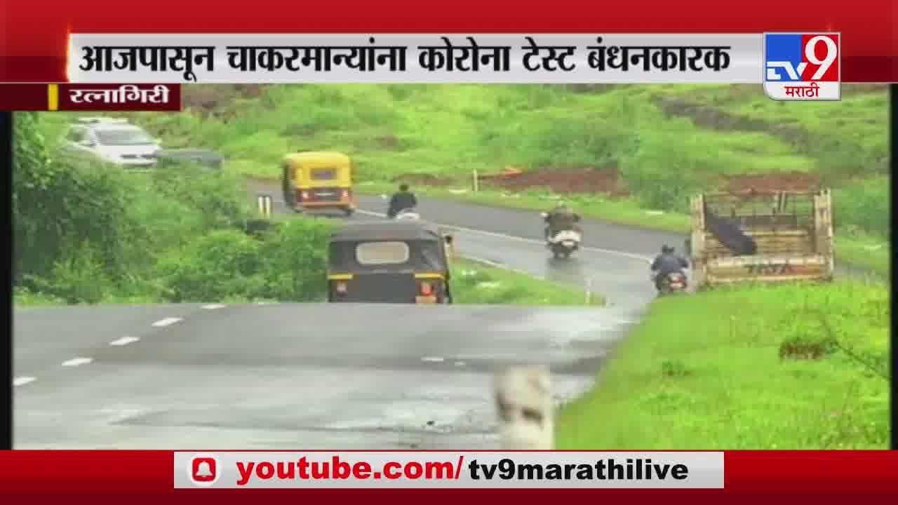 चाकरमान्यांसाठी आजपासून कोरोना टेस्ट बंधनकारक, मुंबई-गोवा महामार्गावर तुरळक गर्दी