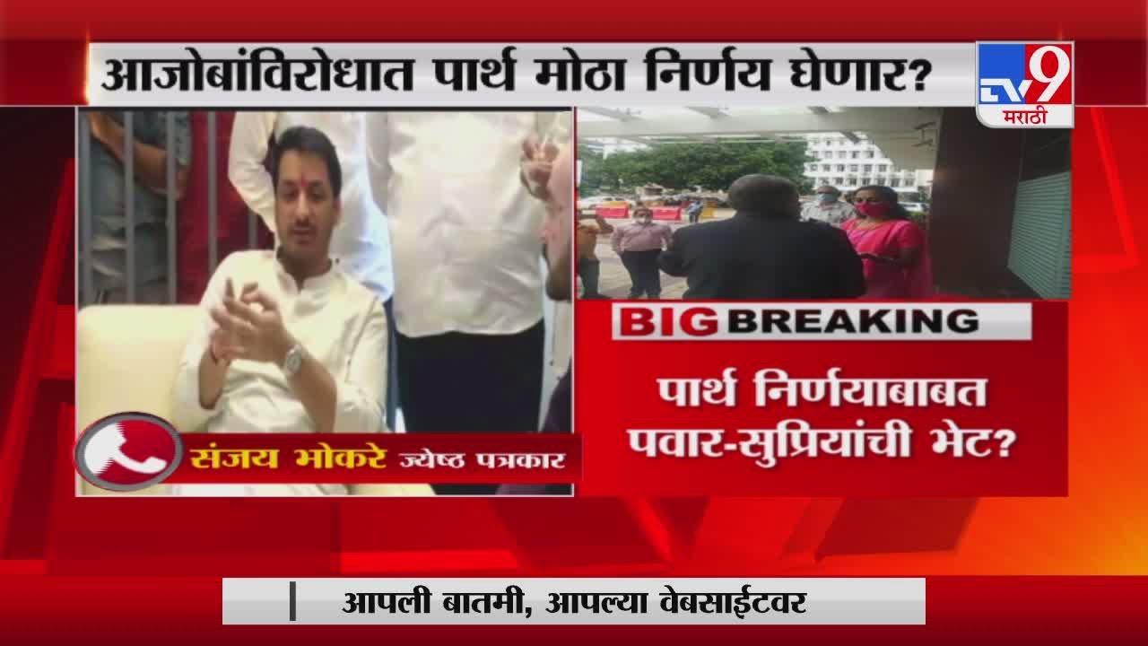 Parth Pawar | शरद पवारांविरोधात पार्थ पवार मोठा निर्णय घेण्याची शक्यता