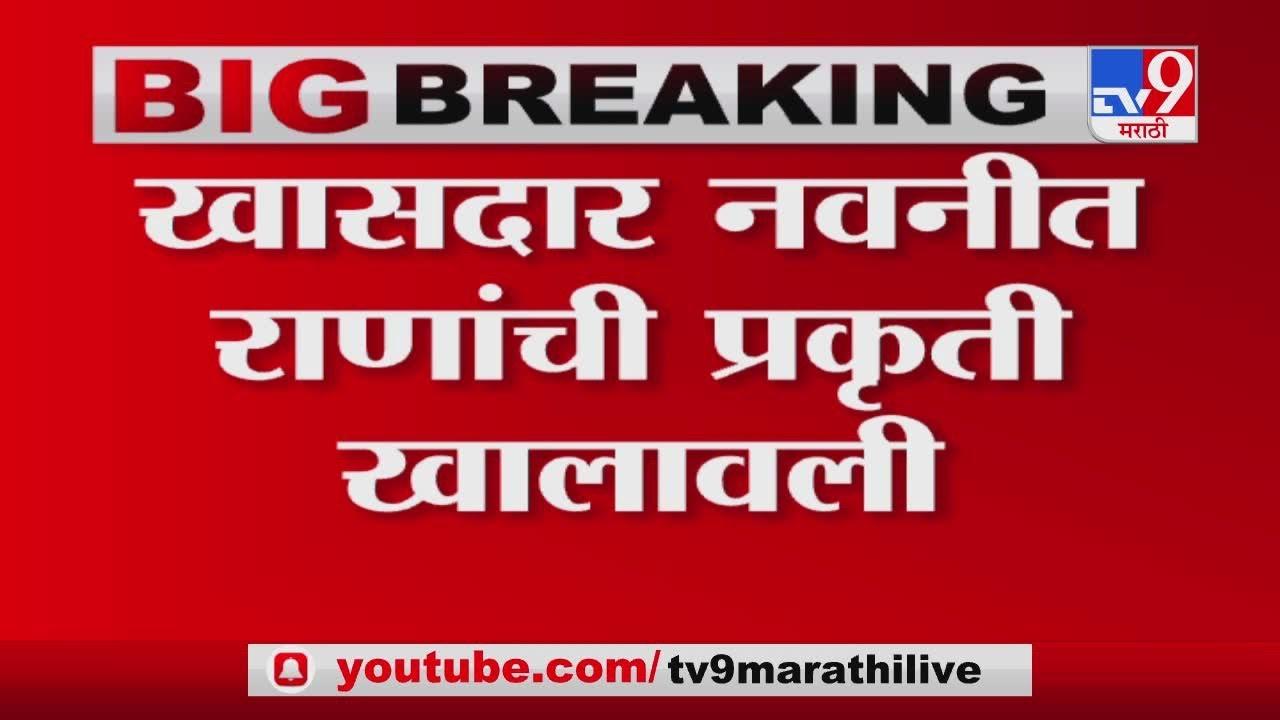 Navaneet Kaur Rana | खासदार नवनीत राणांची प्रकृती खालावली, उपचारासाठी मुंबईकडे रवाना